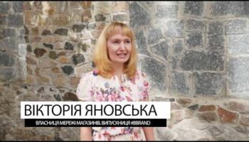 Viktoriya Yanovska, выпускница #bbrand, собственница сети магазинов одежды для танцев